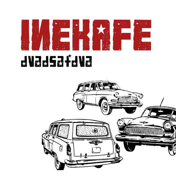 INEKAFE - Vianocéé tour 2017